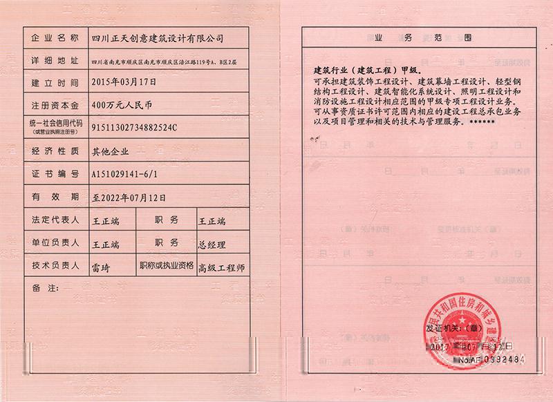 业务范围证书